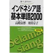 インドネシア語基本単語2000 [単行本]