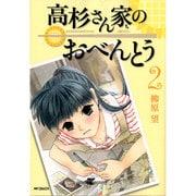 高杉さん家のおべんとう 2(MFコミックス フラッパーシリーズ) [コミック]