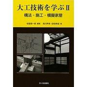 大工技術を学ぶ〈2〉構法・施工・模擬家屋 [単行本]