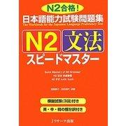 日本語能力試験問題集 N2文法スピードマスター [単行本]