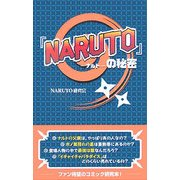 『NARUTO』の秘密 [単行本]
