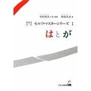 日本語文法セルフ・マスターシリーズ 1 [単行本]
