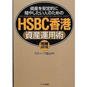 HSBC香港資産運用術―資産を安定的に殖やしたい人のための 増補改訂版 [単行本]