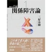 関係障害論(シリーズ 生活リハビリ講座〈1〉) [単行本]