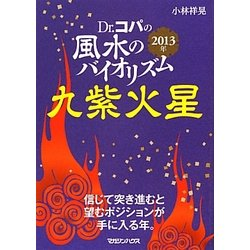 Dr.コパの風水のバイオリズム 九紫火星〈2013年〉 [文庫]