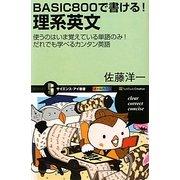 BASIC800で書ける!理系英文―使うのはいま覚えている単語のみ!だれでも学べるカンタン英語(サイエンス・アイ新書) [新書]