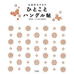 ひとことハングル帖―大活字カタカナ [単行本]