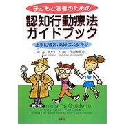 子どもと若者のための認知行動療法ガイドブック―上手に考え、気分はスッキリ [単行本]