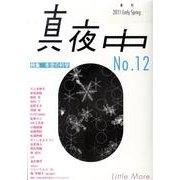 季刊真夜中 No.12 [単行本]