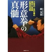 形意拳の真髄―三体式・五行拳の基本と実践応用技法群 [単行本]