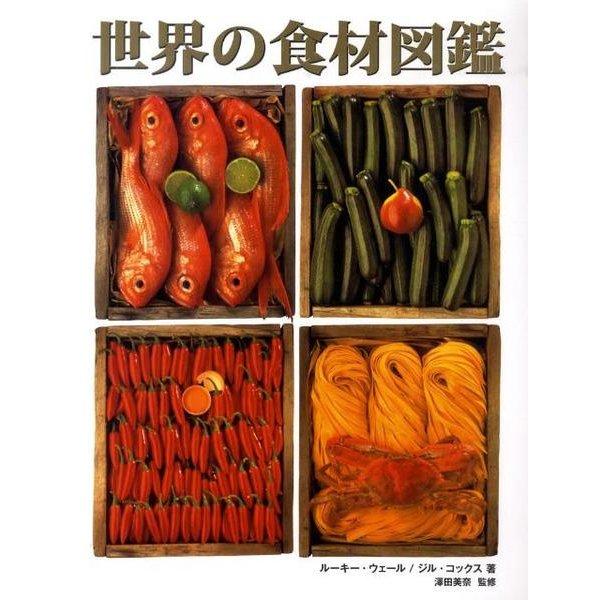 世界の食材図鑑 [図鑑]