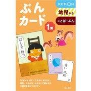 ぶんカード 1集 第2版-幼児から [単行本]