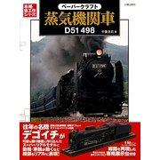 ペーパークラフト蒸気機関車D51 498(本格紙工作シリーズ) [単行本]