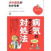 犬の病気がわかる本(趣味の教科書) [単行本]