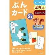 ぶんカード 2集 第2版-幼児から [単行本]