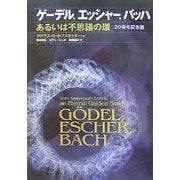 ゲーデル、エッシャー、バッハ―あるいは不思議の環 20周年記念版 [単行本]