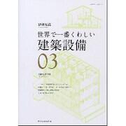 世界で一番くわしい建築設備(エクスナレッジムック 建築知識|世界で一番くわしい 3) [ムックその他]