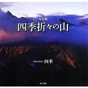 写真集 四季折々の山 [単行本]