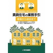 """賃貸住宅の業務手引""""募集から退去まで""""―不動産従業者と大家さんのための 改訂2版 [単行本]"""