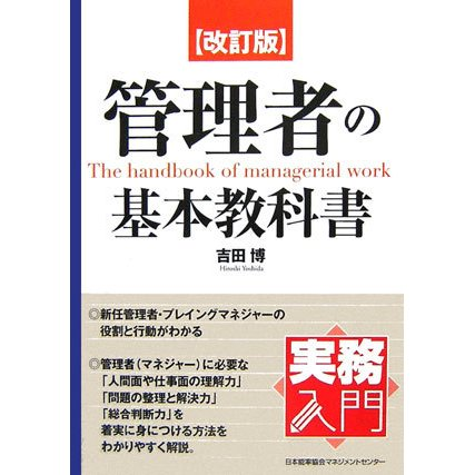 管理者の基本教科書 改訂版 (実務入門) [単行本]