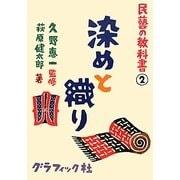 染めと織り(民藝の教科書〈2〉) [単行本]