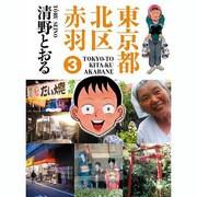 東京都北区赤羽 3(GAコミックススペシャル) [コミック]