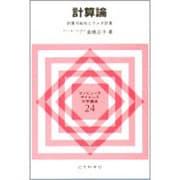 計算論 計算可能性とラムダ計算(コンピュータサイエンス大学講座〈24〉) [全集叢書]