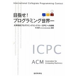 目指せ!プログラミング世界一―大学対抗プログラミングコンテストICPCへの挑戦 [単行本]
