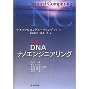 DNAナノエンジニアリング(ナチュラルコンピューティング・シリーズ〈第2巻〉) [全集叢書]
