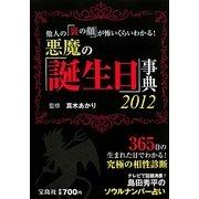 悪魔の「誕生日」事典〈2012〉―他人の「裏の顔」が怖いくらいわかる!365日の生まれた日でわかる!究極の相性診断 [単行本]