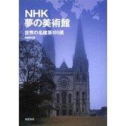 NHK夢の美術館 世界の名建築100選 [単行本]
