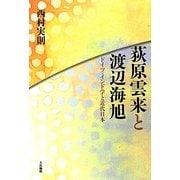 荻原雲来と渡辺海旭―ドイツ・インド学と近代日本 [単行本]