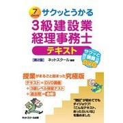 サクッとうかる3級建設業経理事務士テキスト 第2版 [単行本]
