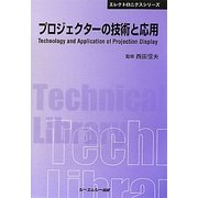 プロジェクターの技術と応用 普及版 (CMCテクニカルライブラリー―エレクトロニクスシリーズ) [単行本]