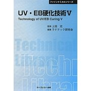UV・EB硬化技術〈5〉 普及版 (CMCテクニカルライブラリー―ファインケミカルシリーズ) [単行本]