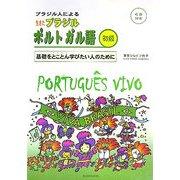 生きたブラジルポルトガル語 [単行本]