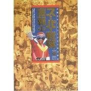スーパー戦隊画報―正義のチームワーク三十年の歩み〈第1巻〉 [単行本]