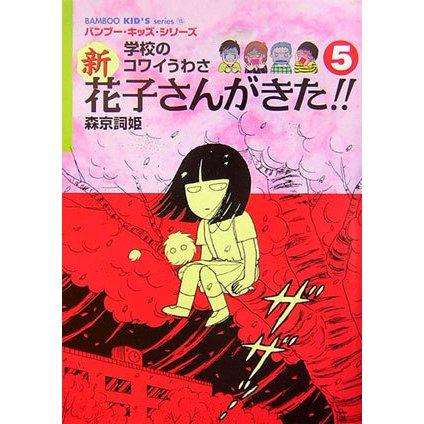 学校のコワイうわさ 新花子さんがきた!!〈5〉(バンブー・キッズ・シリーズ) [新書]