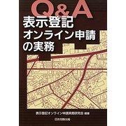 Q&A 表示登記オンライン申請の実務 [単行本]
