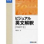 ビジュアル英文解釈 PART2(駿台レクチャー叢書) [全集叢書]