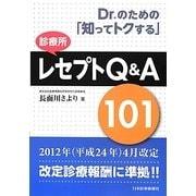 Dr.のための「知ってトクする」診療所レセプトQ&A101 [単行本]