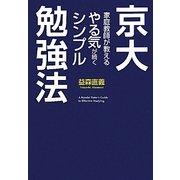 京大家庭教師が教えるやる気が続くシンプル勉強法 [単行本]