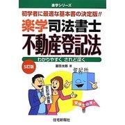 楽学司法書士 不動産登記法 5訂版 (楽学シリーズ) [単行本]
