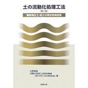 土の流動化処理工法―建設発生土・泥土の再生利用技術 第二版 [単行本]