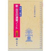 新・古文の演習ノート 読解力養成 [全集叢書]