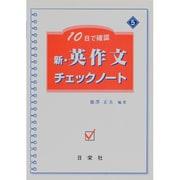 10日で確認新・英作文チェックノート [全集叢書]