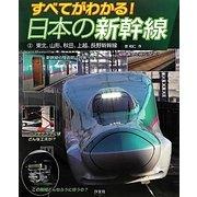 すべてがわかる!日本の新幹線〈2〉東北、山形、秋田、上越、長野新幹線 [全集叢書]