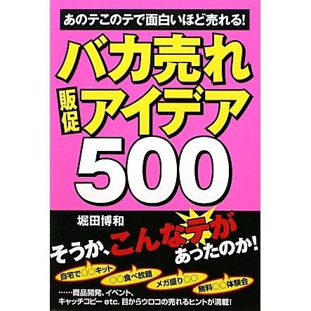 バカ売れ販促アイデア500 [単行本]