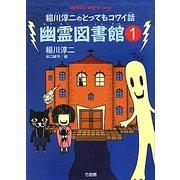 稲川淳二のとってもコワイ話 幽霊図書館〈1〉(BAMBOO KID'S series) [新書]