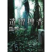 遺留捜査(竹書房文庫) [文庫]